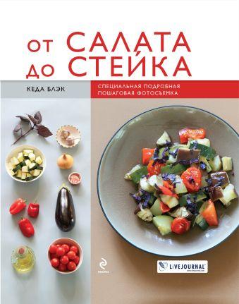 От салата до стейка (книга+Кулинарная бумага Saga)