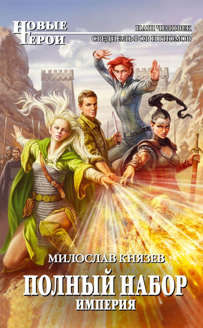 Князев М. - Полный набор. Империя обложка книги