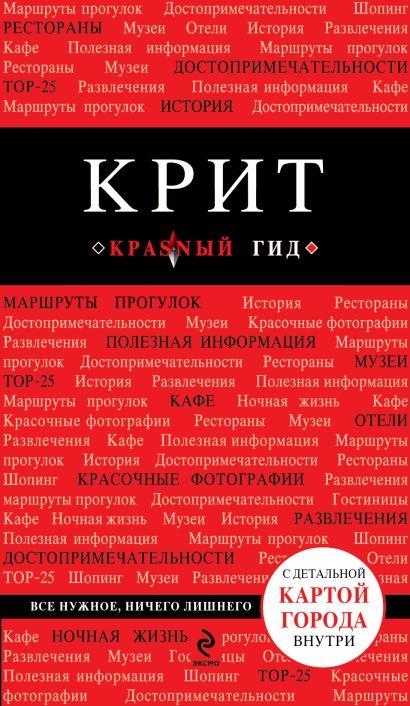 Крит. 2-е изд., испр. и доп. - фото 1