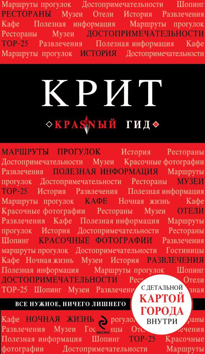 Сергиевский Я.М. - Крит. 2-е изд., испр. и доп. обложка книги