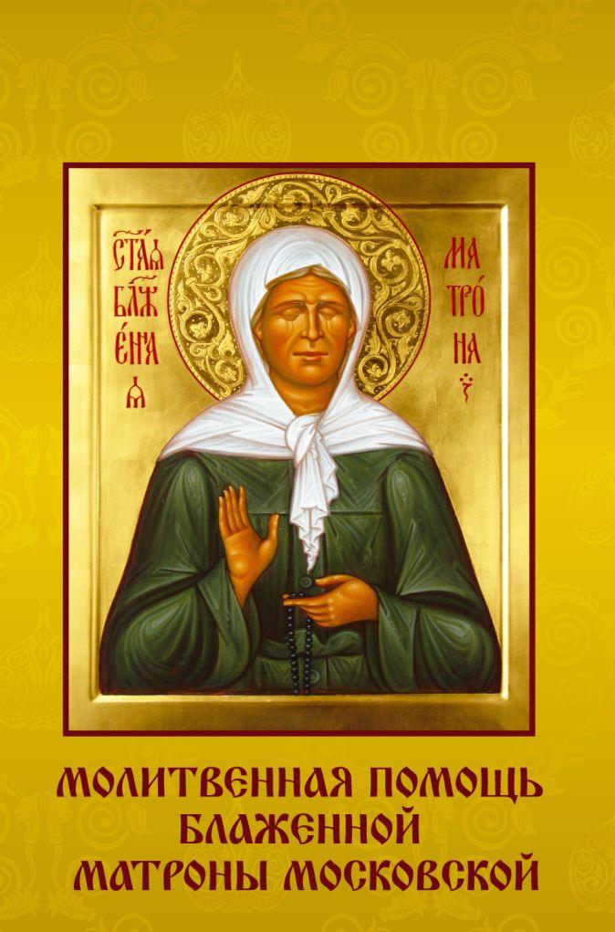Молитвенная помощь блаженной Матроны Московской (набор открыток)
