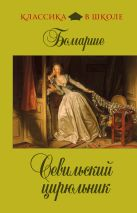 Бомарше - Севильский цирюльник' обложка книги