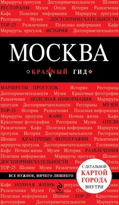 Москва. 2-е изд., испр. и доп. - фото 1