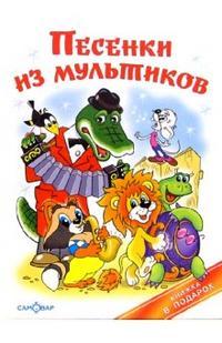 Песенки из мультиков Сборник