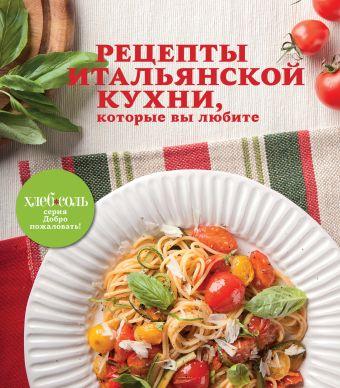Рецепты итальянской кухни, которые вы любите (с подарком, платок)