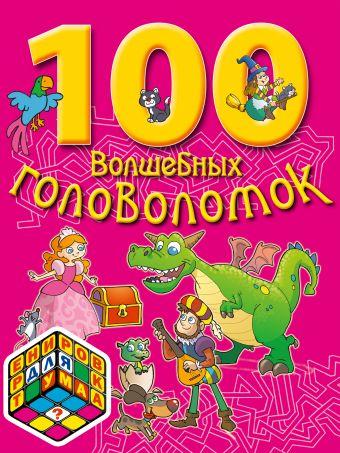 7+ 100 волшебных головоломок