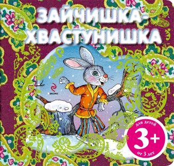 3+ Зайчишка-хвастунишка (комплект с подарком)