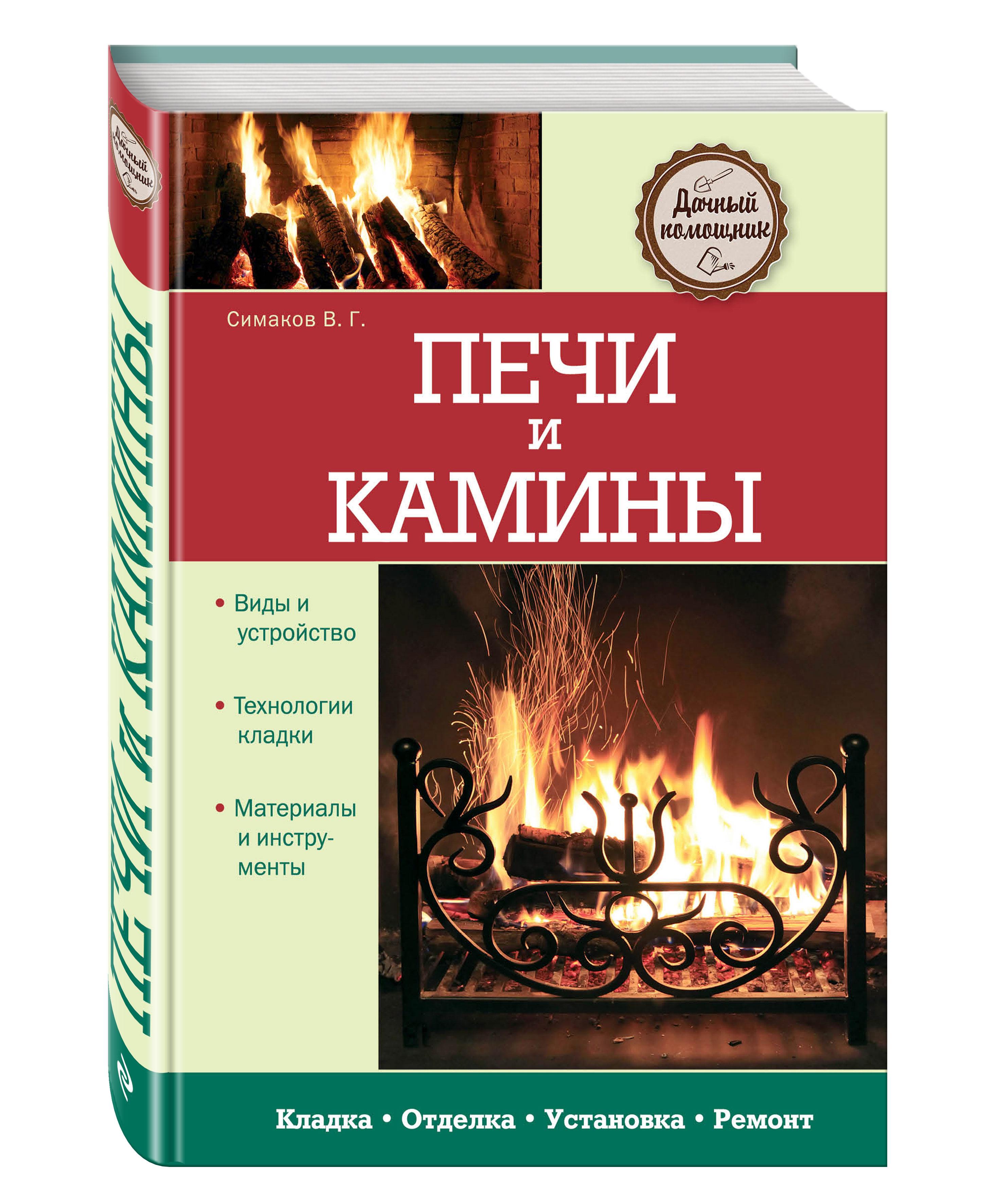 Владимир Симаков Печи и камины в г симаков уличные печи и барбекю