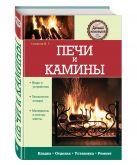 Владимир Симаков - Печи и камины' обложка книги