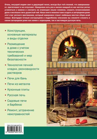 Печи и камины Владимир Симаков