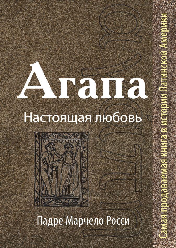 Падре Марчелло Росси - Агапа: Настоящая любовь обложка книги