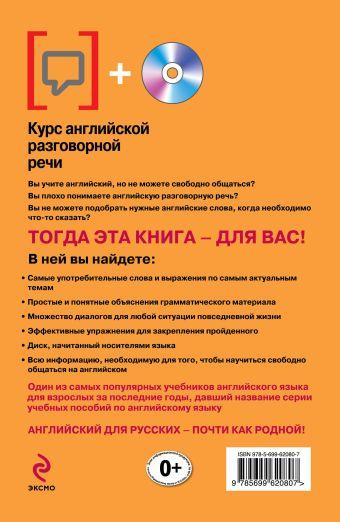 Курс английской разговорной речи (+CD) Караванова Н.Б.
