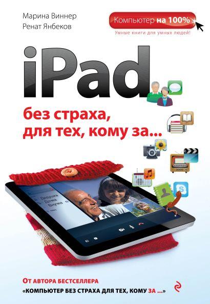 iPad без страха для тех, кому за... - фото 1