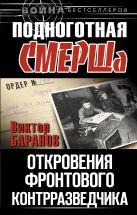 Баранов В. - Подноготная СМЕРШа. Откровения фронтового контрразведчика' обложка книги