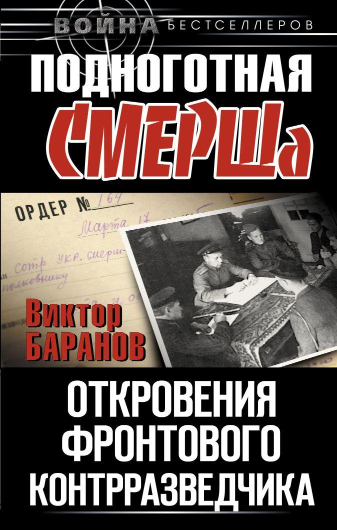 Баранов В. - Подноготная СМЕРШа. Откровения фронтового контрразведчика обложка книги
