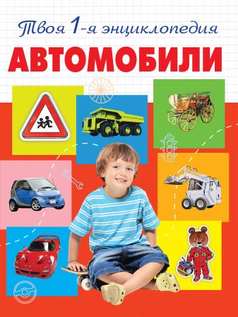 Нагаев В.Г. - Автомобили обложка книги