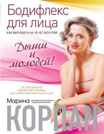Корпан М. - Бодифлекс для лица: как выглядеть на 10 лет моложе. Дыши и молодей обложка книги