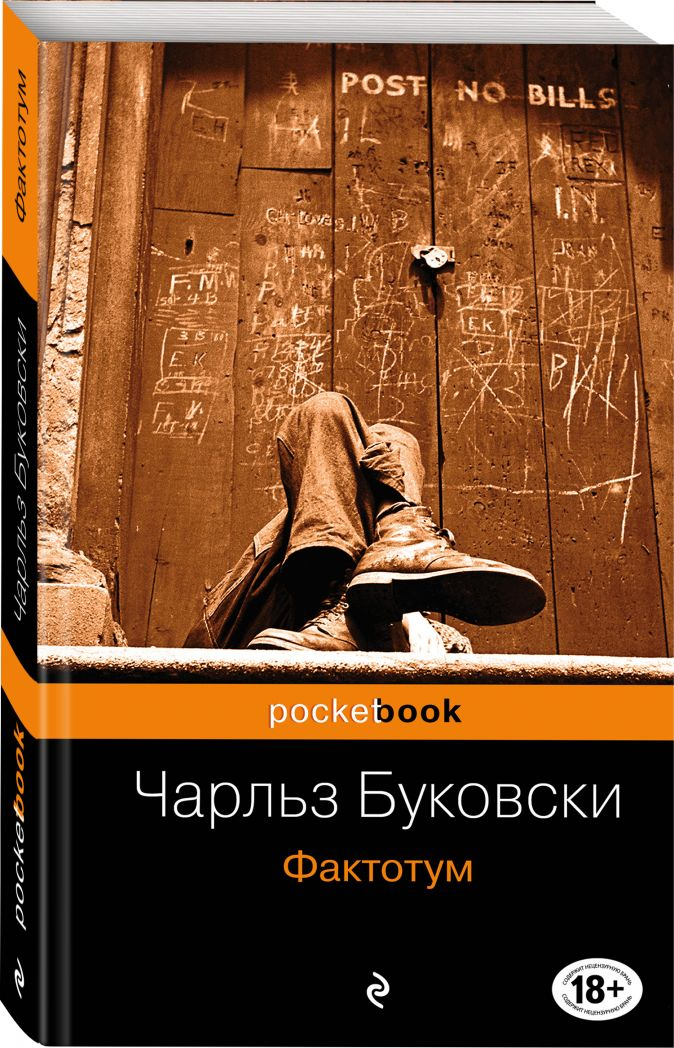Чарльз Буковски - Фактотум обложка книги