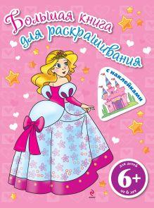 6+ Большая книга для раскрашивания (с наклейками). Принцессы