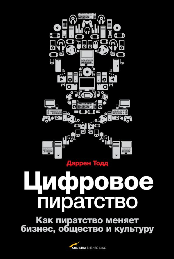 Цифровое пиратство Даррен Т.