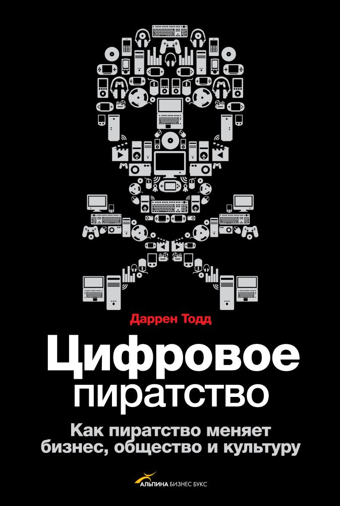 Даррен Т. - Цифровое пиратство обложка книги