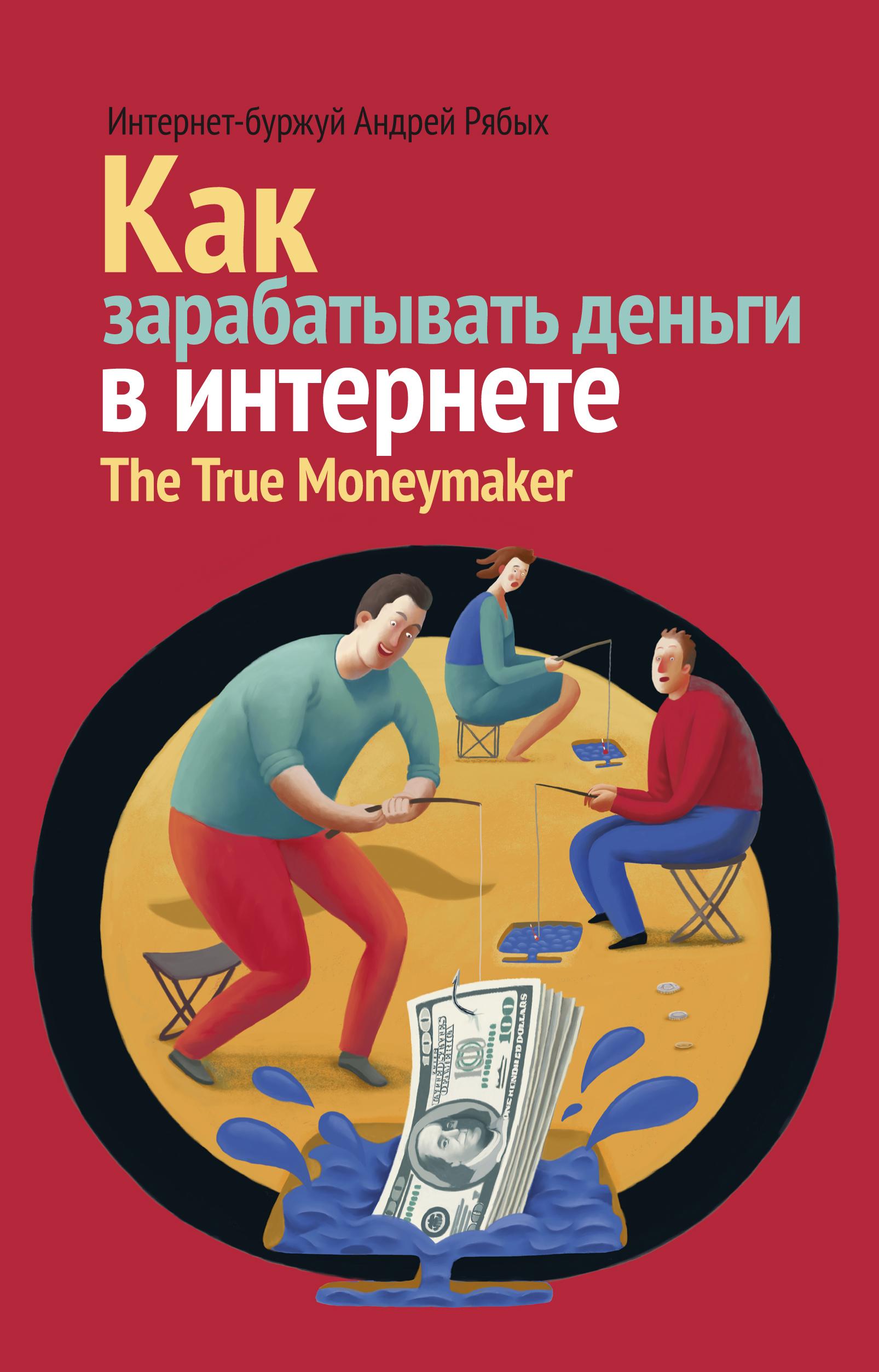 Рябых А. Как зарабатывать деньги в Интернете ремни где не в интернете