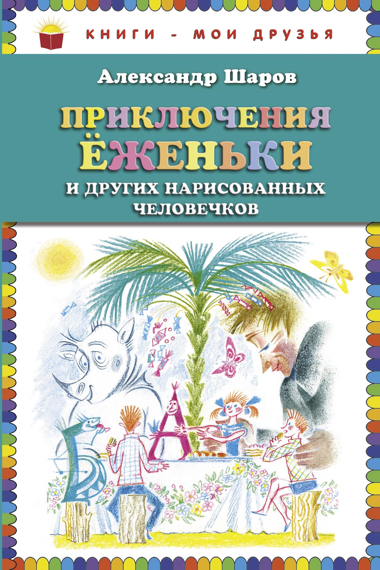 Александр Шаров Приключения Ёженьки и других нарисованных человечков (ст. изд.)