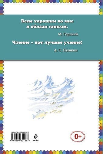 Приключения Ёженьки и других нарисованных человечков (ст. изд.) Шаров А.И.