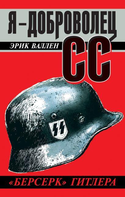 Я – доброволец СС. «Берсерк» Гитлера - фото 1