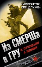 Терещенко А.С., Вдовин А.А. - Из СМЕРШа в ГРУ. «Император спецслужб»' обложка книги