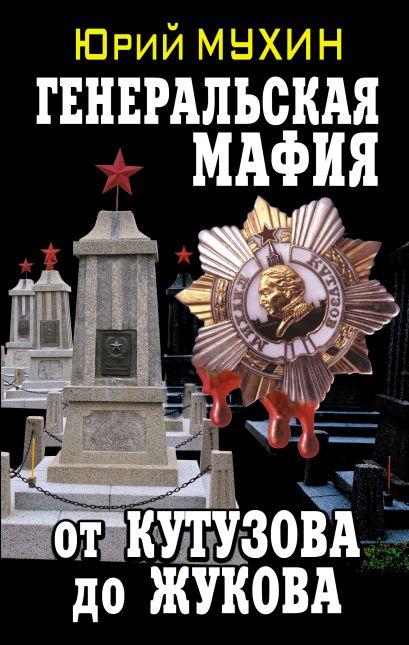 Генеральская мафия – от Кутузова до Жукова - фото 1