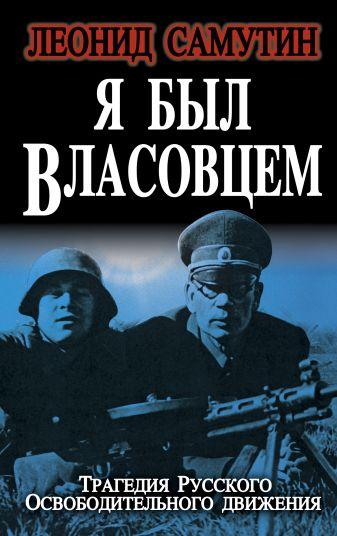 Самутин Л. - Я был власовцем обложка книги