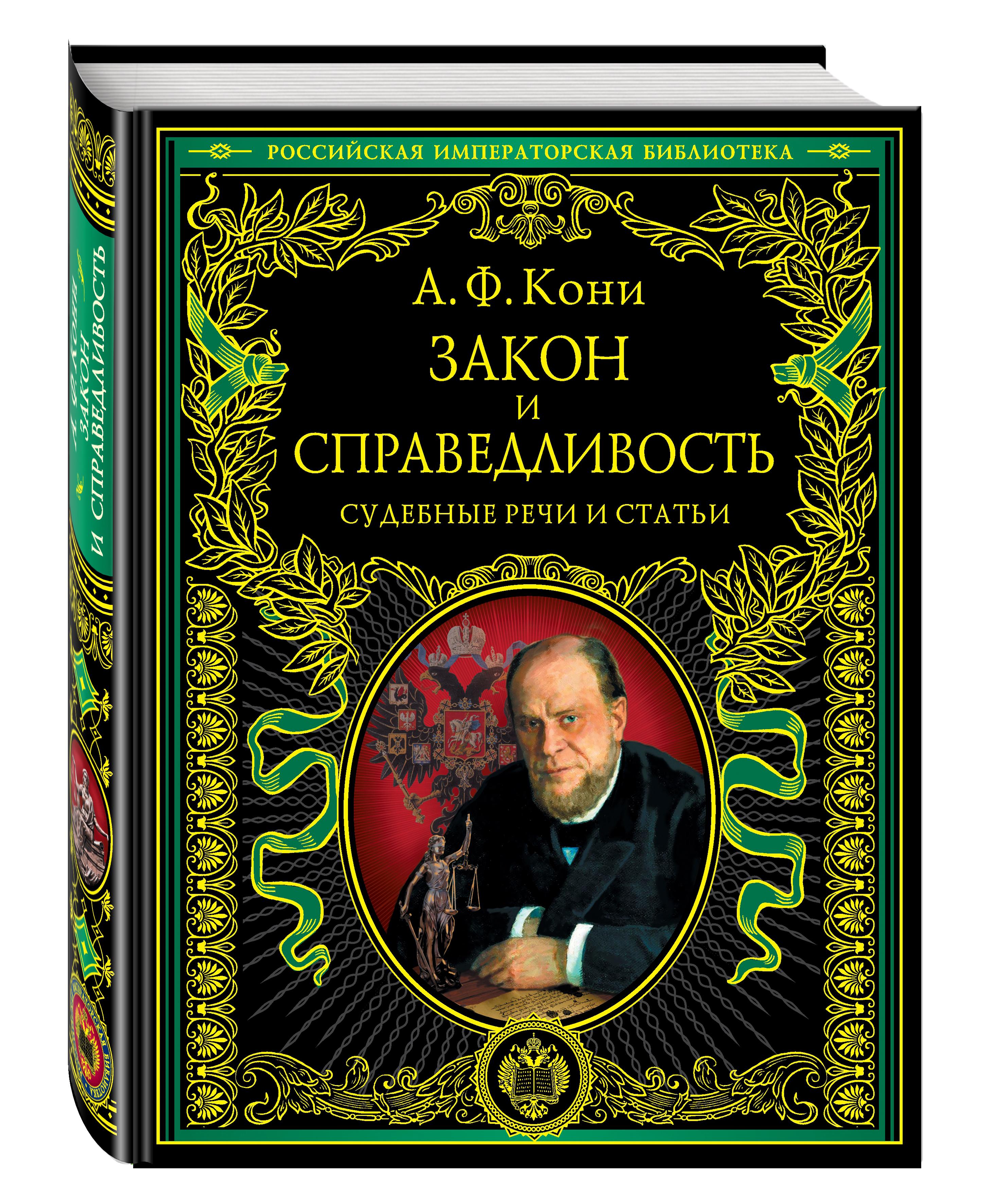Кони А.Ф. Закон и справедливость. Статьи и речи амортизаторы кони 8240 1215 в москве