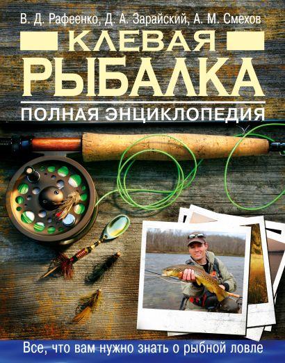 Клевая рыбалка. Полная энциклопедия - фото 1