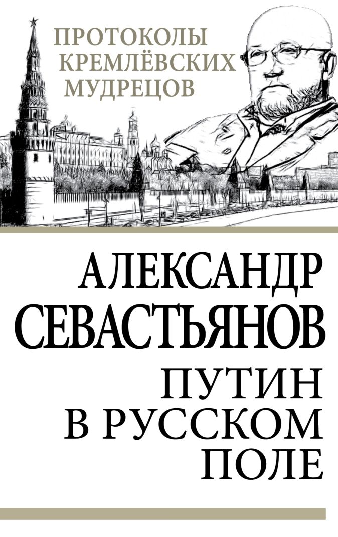 Севастьянов А.Н. - Путин в русском поле обложка книги