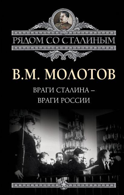 Враги Сталина – враги России - фото 1