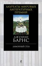 Барнс Дж. - Лимонный стол' обложка книги