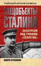 Артамонов А. - Спецобъекты Сталина. Экскурсия под грифом «секретно»' обложка книги