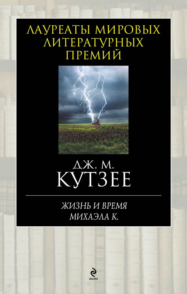 Жизнь и время Михаэла К. Кутзее Дж.М.