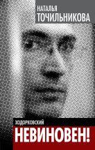 Точильникова Н.Л. - Ходорковский. Не виновен!' обложка книги