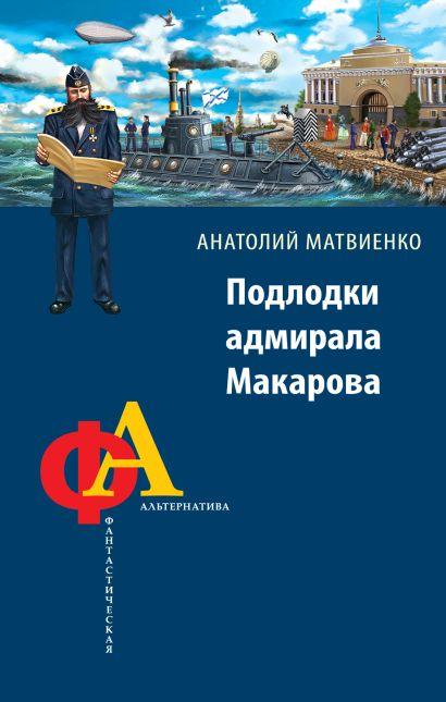 Подлодки адмирала Макарова - фото 1