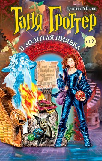 Таня Гроттер и Золотая Пиявка Емец Д.А.