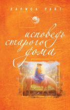 Райт Л. - Исповедь старого дома' обложка книги
