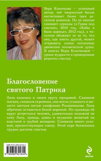 Благословение святого Патрика Колочкова В.