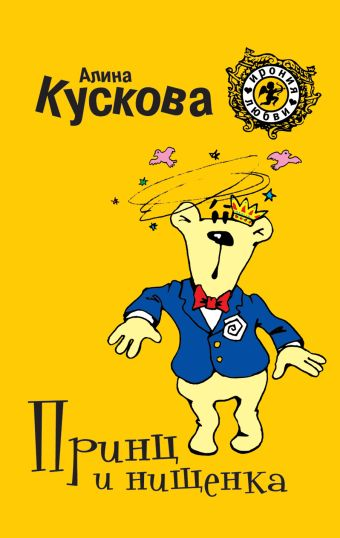 Принц и нищенка Кускова А.