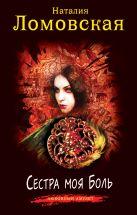 Ломовская Н. - Сестра моя Боль' обложка книги