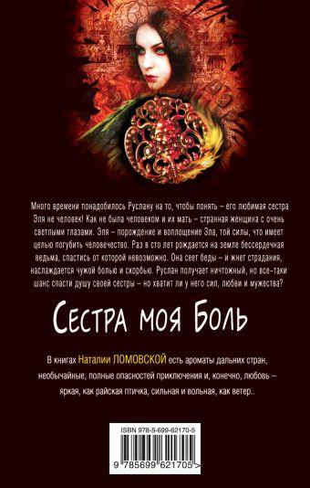 Сестра моя Боль Ломовская Н.