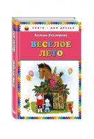 Бехлерова Х. - Веселое лето (ил. Х. Чайковской)' обложка книги