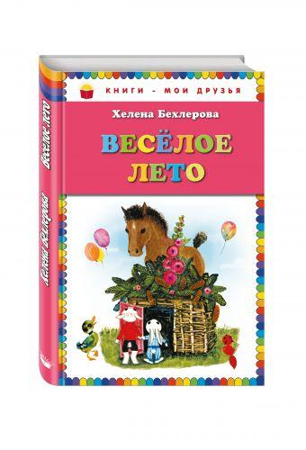 Веселое лето (ил. Х. Чайковской) Бехлерова Х.
