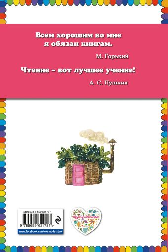 Веселое лето (ил. Х. Чайковской) Хелена Бехлерова